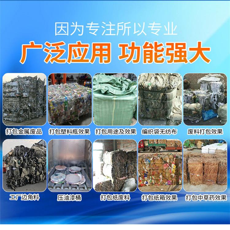 多种废料打包机效果图