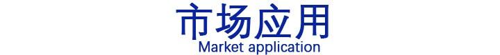 市場應用.JPG