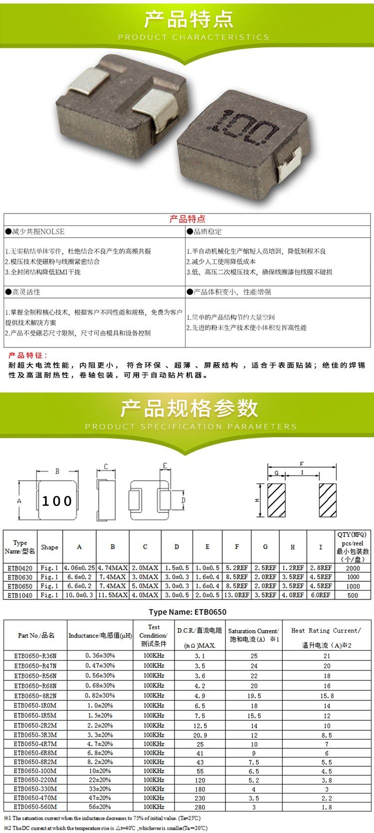 一体成型电感750-恢复的_02.jpg